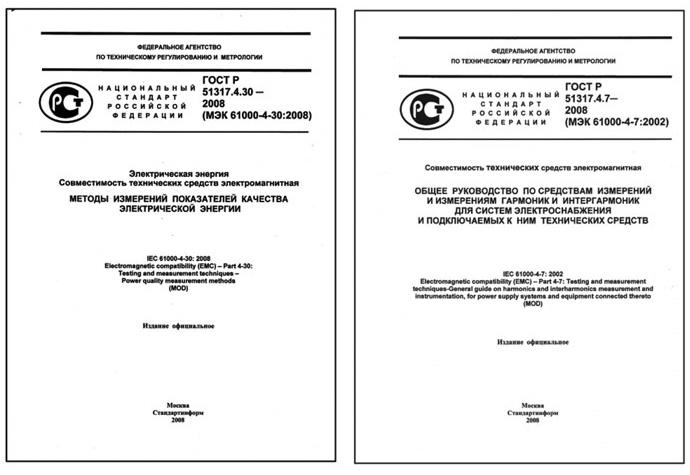 соответствие нормативным документам в области качества электроэнергии