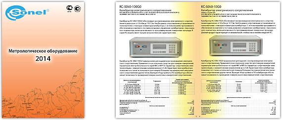 Метрологическое оборудование 2014